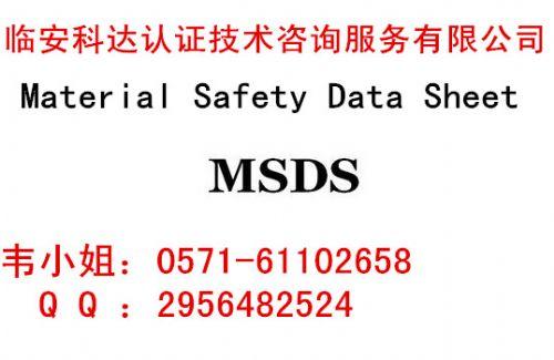 化学试剂MSDS,液体的SDS报告哪里办理?