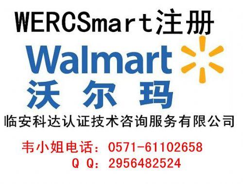 WERCSmart注册去哪里申请/在哪里做?