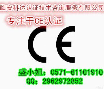 计算器CE认证怎么做?哪里去做CE认证最实惠?