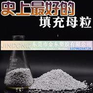 PE吹膜填充母粒/碳酸钙填充料/环保填充料/纳米级填充料