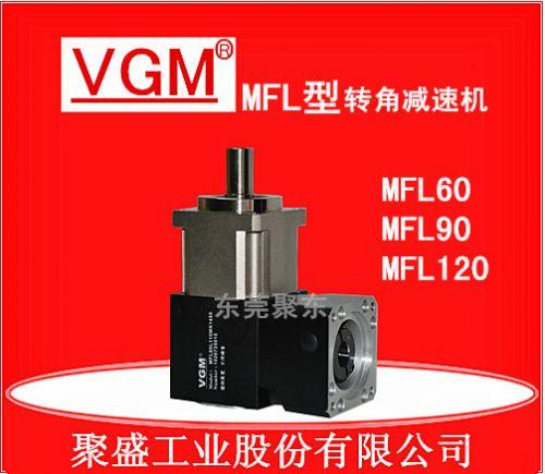 聚盛VGM减速机MFL60L1-5-14-50