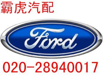 广州云豹水星汽车配件