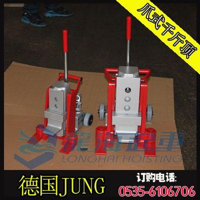 JH10G plus ku德国JUNG千斤顶 10吨低型爪式千斤