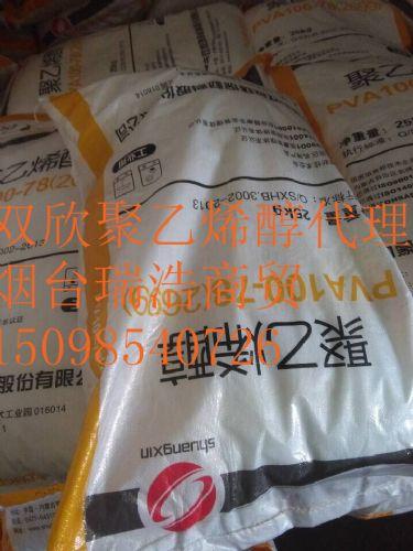 烟台供应内蒙双欣聚乙烯醇2699