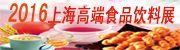 2016上海高端食品饮料展会