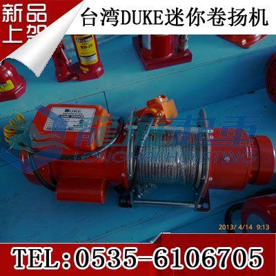 DUKE迷你电动卷扬机 300kg小型钢索电动卷扬机 报价
