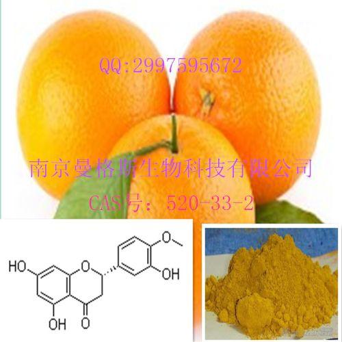 橙皮素99%