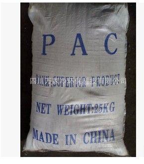 广安供应四川污水处理 饮用水专用 聚合氯化铝 含量30%高效高纯