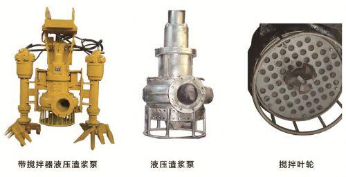 挖机液压驱动潜水泥砂泵-液压泵厂家最新研发