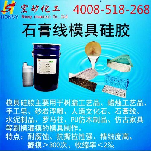 模具硅胶 流动性好不变形模具硅胶 易灌注固化速度快石膏线模具硅胶