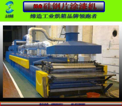 宁波志圣烘箱有限公司专业生产、供应志圣烘箱,硅钢片涂漆机