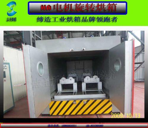 宁波志圣烘箱有限公司专业生产、供应志圣烘箱,电机定子旋转烘箱