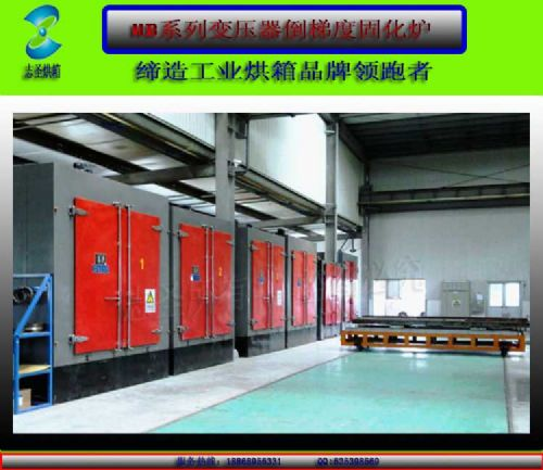 宁波志圣烘箱有限公司专业生产、供应志非晶合金变压器铁芯退火炉