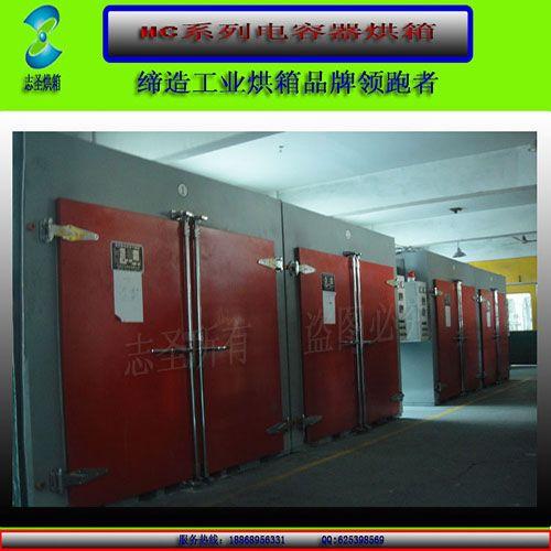 宁波志圣烘箱有限公司专业生产、供应志圣烘箱,电容器烘箱