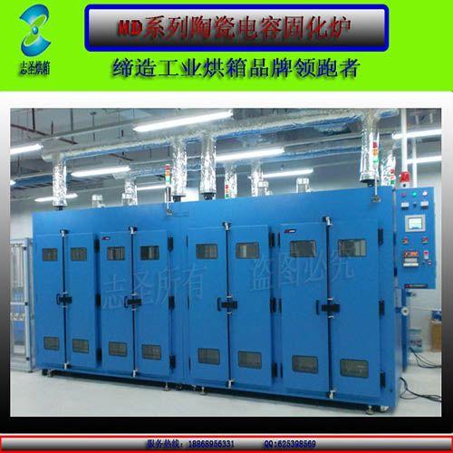 宁波志圣烘箱有限公司专业生产、供应志圣烘箱,陶瓷电容固化炉