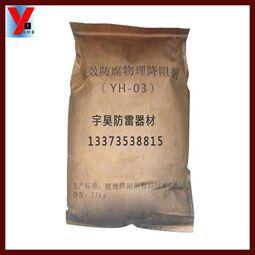 降阻剂 物理防腐降阻剂
