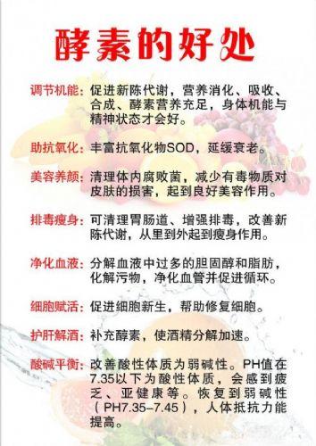 台湾粒莎舒果蔬酵素
