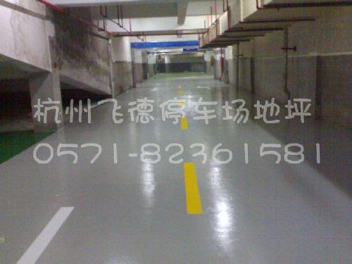 临平停车场地板/临平地下车库地板/临平停车场耐磨地板