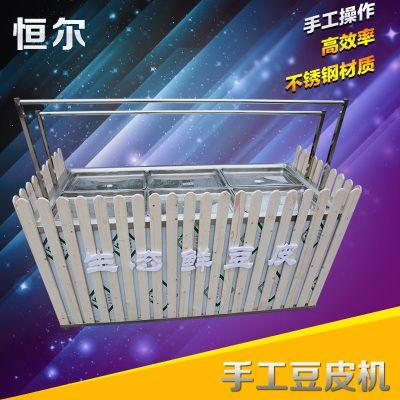 恒尔HE-2型原生态豆皮机、手工豆皮机、油豆皮机,厂家直销