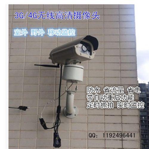 4G云台摄像头 4G网络监控摄像头 4G工地摄像机 不限距离远程