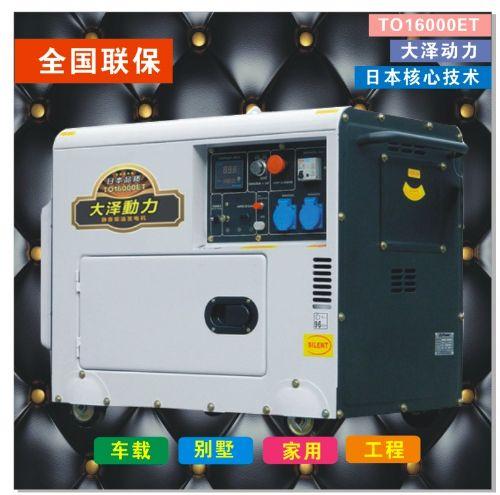 12KW柴油发电机价格