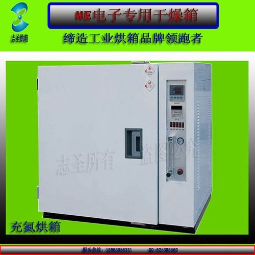 专业生产电子专用干燥箱充氮烘箱,绝缘子烘箱,滤芯烘箱