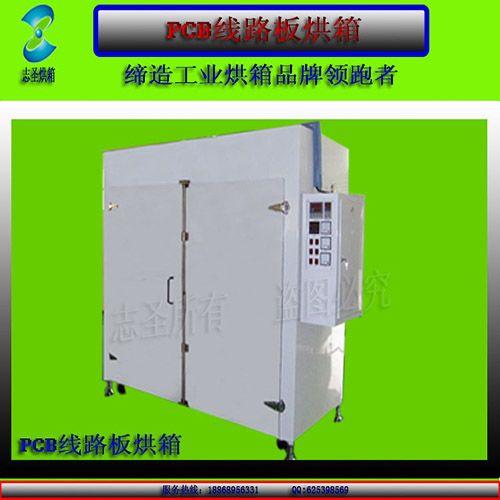 专业生产、供应志圣烘箱,IC封装SMT烘箱,可控硅烘箱