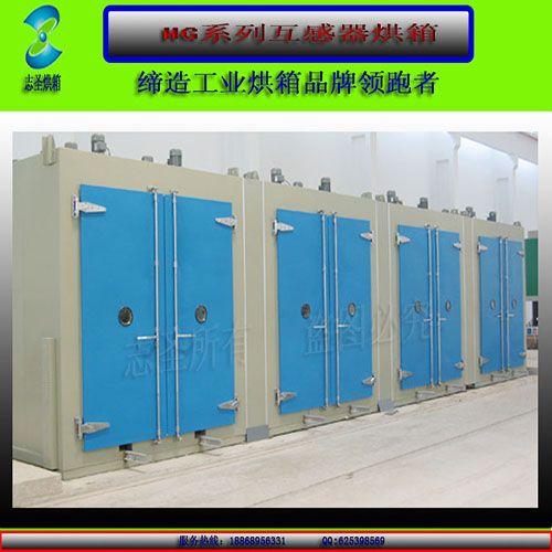 宁波志圣烘箱有限公司专业生产、供应志圣烘箱,互感器烘箱固化炉
