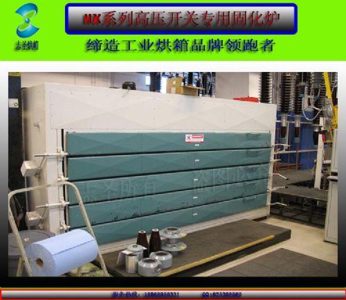 宁波志圣烘箱有限公司专业生产、供应志圣高压开关专用固化炉设备