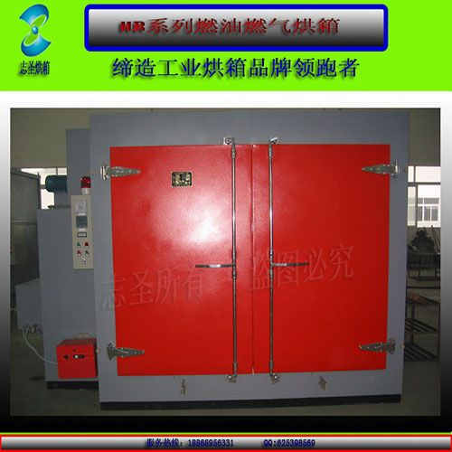 宁波志圣烘箱有限公司专业生产、供应志圣烘箱燃油烘箱燃气干燥箱