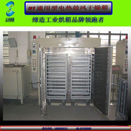 宁波志圣烘箱有限公司专业生产、供应志圣烘箱,电热鼓风干燥箱