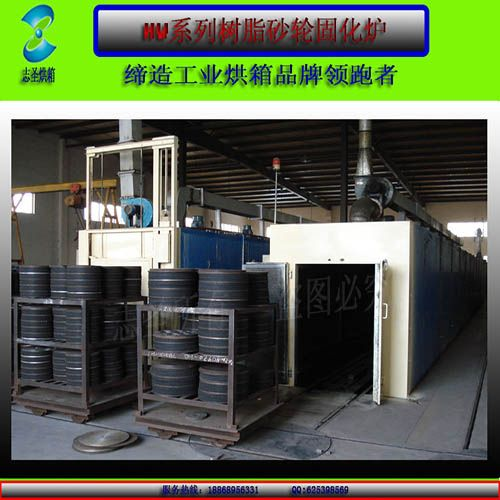 宁波志圣烘箱有限公司专业生产、供应志圣烘箱树脂砂轮固化炉设备