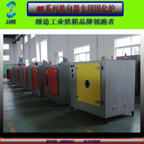宁波志圣烘箱有限公司专业生产、供应志圣烘箱,换向器固化炉设备