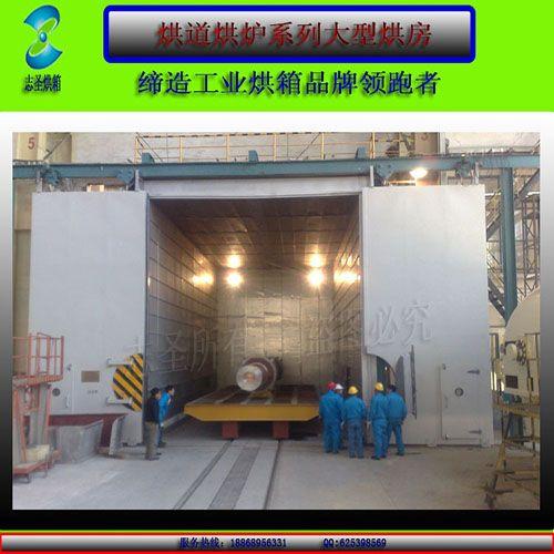宁波志圣烘箱有限公司专业生产保温房,大型烘房