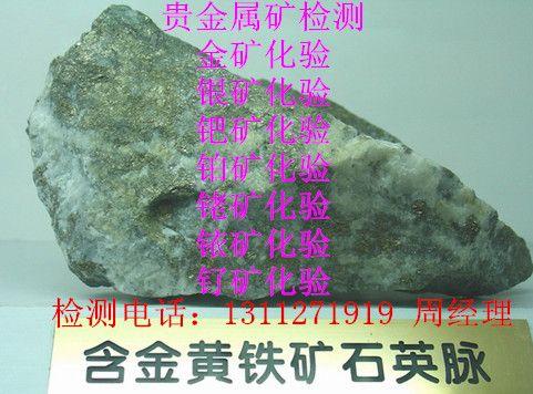 南阳矿石钯化验、银检测