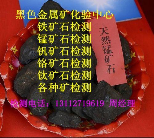 惠州市稀有金属矿化验成分检测