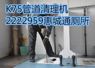 团结合作惠州厕所疏通2222959信誉第一锐意进取