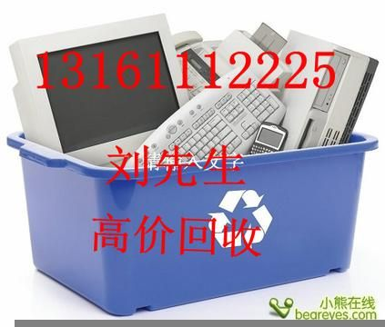 北京通州旧办公家具回收,二手电脑,空调设备回收
