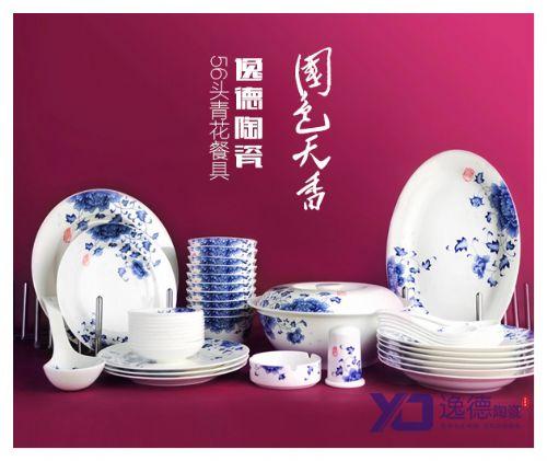 生产直销馈赠礼品陶瓷餐具 高档陶瓷餐具供应批发