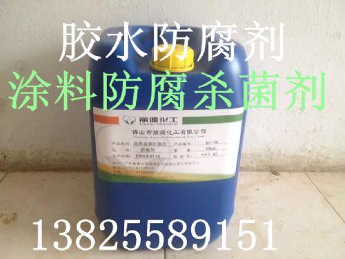 佛山涂料杀菌剂 涂料防霉剂 涂料防臭剂厂家
