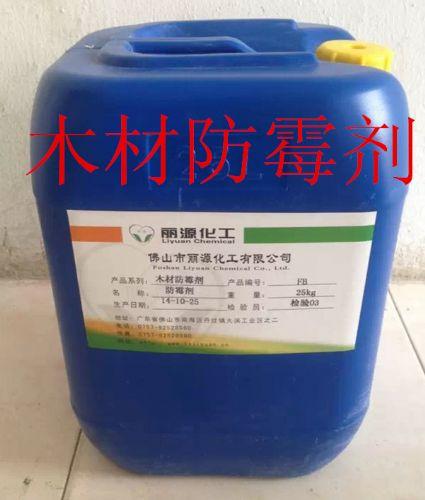 佛山竹木防霉剂 竹木防腐防虫剂 长效木材防霉剂厂家