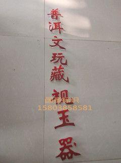 郑州led迷你发光字适合做水晶字形象墙