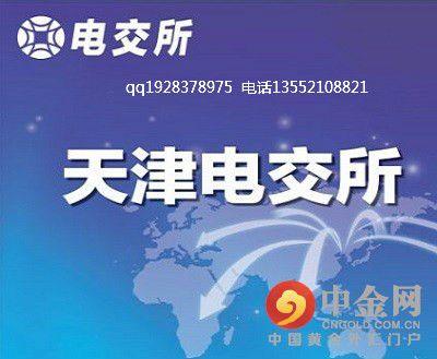 现货原油白银大宗商品平台天津电交所069炳隆集团招贵金属加盟代理