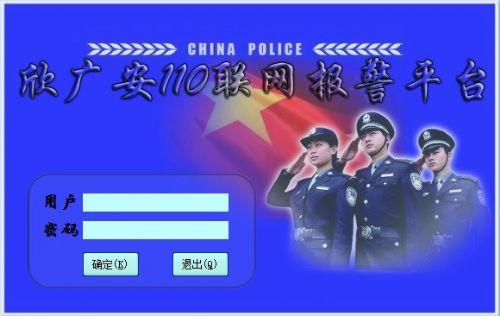 110联网报警中心-校园一键式报警系统
