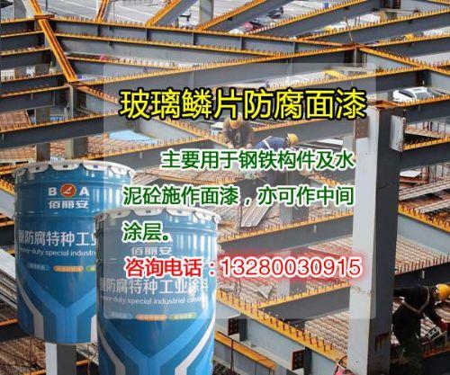 郑州市环氧防腐面漆价格 环氧玻璃鳞片防腐漆 环氧防腐漆