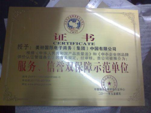 中国知名品牌评审认证中心-品牌认证权威机构