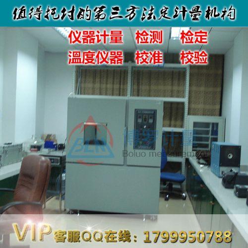 深圳仪器校准,冷热冲击试验机仪器校准,首先的计量检测机构