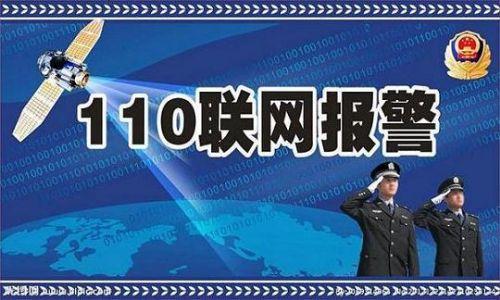 联网报警中心