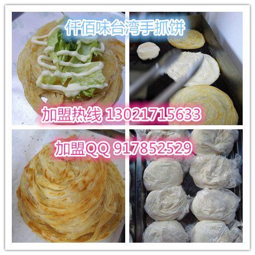 台湾手抓饼培训总部手抓饼的做法哪里教,特色餐饮培训总部免加盟费