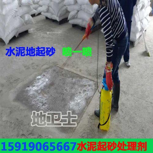 混凝土地面起砂处理剂 液态渗透型水泥固化剂 地面地坪硬化施工